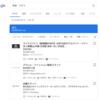 個人的に興味のある、Googlの求人システム