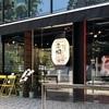 近江牛岡喜の2号店がオープン!大阪焼肉・焼ホルモン「煙やけんちゃん。」@トンロー
