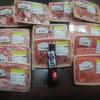 ふるさと納税品が都城(みやこのじょう)より届きました。豚肉3.1kgセットは美味しい。