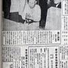 小笠原慈聞氏の謝罪画像の新聞掲載。