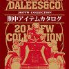 デラックスウエア・ダリーズ2017年夏物期中新作が発表され、オーダー絶賛受付中です☆
