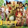 【パコと魔法の絵本】「U-NEXT」「Hulu」