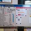 2017−2018シーズン滑走記録10(2018年1月4日(木)会津高原高畑スキー場)