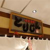 府中「 とりじん 府中店 」駅上の鶏メインの居酒屋 (居酒屋3軒目)