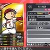 【ファミスタクライマックス】 虹 金 岸孝之 選手データ 最終能力 東北楽天ゴールデンイーグルス