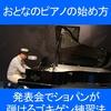 【試し読み】「人生100年時代を楽しむ おとなのピアノの始め方 発表会でショパンが弾けるゴキゲン練習法」