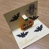 ハロウィンのポップアップカードを作った