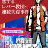 歌舞伎町探偵セブン (first season) その8