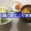 土鍋で炊く、七草粥