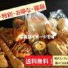 菓子パンが激安 | 詰め合わせデニッシュパン・フランスを徹底比較し厳選 |