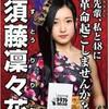 """結婚宣言のNMB48・須藤凜々花""""ヤラセ会見"""""""