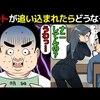 【暗躍するパソナ】引きこもりニートの1日を漫画にしてみた(マンガで分かる)@アシタノワダイ