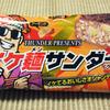 有楽製菓 イケ麺サンダー