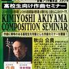 【無料イベント】開催間近!高校生向け作曲セミナー12/13 16:00~