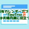 夫婦円満に役立つ!スケジュール共有アプリ「TimeTree」