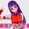 【Fujitter153】Vtuber麻宮アテナたんの制作会社だって!?その名はTimEat!!