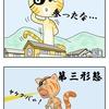 【犬猫漫画】シュール過ぎて、描いてる俺もついていけない。や、マジで。