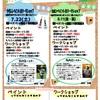 【ウクレレ】海の日・山の日!ウクレレ・カホンペイント&ワークショップ♪~ウクレレ編~7/22(土)開催決定!