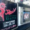 【東京】OL3人が浅草ロック座でストリップショーを見てきた話