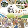 「東京書籍 小学校教科書 社会 3・4年上」感想