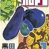 【漫画記録】2018年6月〜12月に読んだ27作