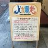 8月4日(金)バカ爆走@新宿Fu-