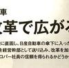 日経ビジネスで気になった三菱自動車の記事