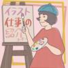 最近のお仕事紹介(記事用イラスト作成)