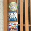 当館は、「コロナ対策三ッ星宿泊施設」です(^^)