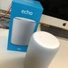 【スマートスピーカー買っちゃった】Amazon Echo(アマゾン エコー)第3世代をレビューします!