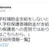 これが噂の東京都外国人学校保護者補助金制度 拡散いたします 2021.8.3