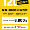 本日(10/22)GR新潟は祝日営業!!
