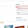 【もしもアフィリエイト】Amazonの商品リンクに紹介したいものが出ない時の対処法