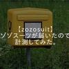 【zozosuit】ゾゾスーツが届いたので計測してみた。