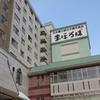 北海道 登別温泉まほろば 充実のアメニティを確認してきました