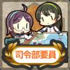 単発任務:艦隊司令部の強化