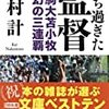 ブックレビュー 【勝ちすぎた監督 駒大苫小牧幻の三連覇】