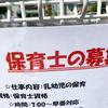 幼稚園の送迎ステーションによる待機児童対策