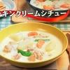 3分クッキング【チキンクリームシチュー】レシピ