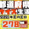 【都道府県クイズ】第278回(問題&解説)2020年3月3日