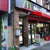 ついでにマクドナルドの満月チーズ月見バーガーも食べてきました!!!