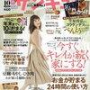 【定期購読】主婦系雑誌サンキュ!が密かな楽しみ