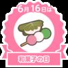6/16 和菓子の日
