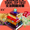 reference books for test takers 文法とTOEIC