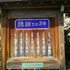 """""""縁結びの神社""""、そして""""恋人の聖地""""、足利織姫神社お勧めです。と 渡良瀬橋 『歌碑』"""