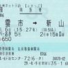 スーパーおき5号 特急券【eきっぷ】