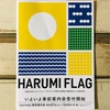 HARUMI FLAGの事前案内会のお知らせが届きましたが…