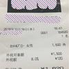 1000円カット[クイックカット]