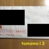 やっとキタ━━━(゚∀゚)━━━!!! 『新型コロナウイルスワクチン接種券』が届いた!