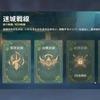 【原神イベント】迷城戦線について